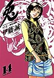 兎 -野性の闘牌- (14) (近代麻雀コミックス)