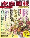 家庭画報 2020年 3月号プレミアムライト版 (家庭画報増刊)