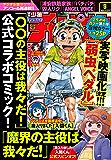 週刊少年チャンピオン2020年9号 [雑誌]