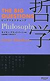 ビッグクエスチョンズ 哲学