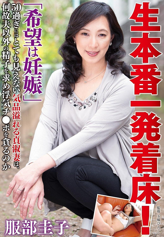 服部圭子  av' 「希望は妊娠」50過ぎにはとても見えない気品溢れる貞淑妻は、何故夫以外の精子を求め浮気チ○ポを貪るのか 服部圭子 VENUS [DVD]  アダルトDVD|Amazon(アマゾン)