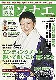 終活読本 ソナエ vol.4 2014年春号 (NIKKO MOOK)