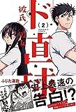 ド直球彼氏×彼女 (2) (IDコミックス REXコミックス)
