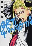 アートギャングスタ 2 (ヤングキングコミックス)