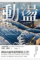 動盪:國家如何化解危局、成功轉型?: Upheaval: Turning Points of Nations in Crisis (Traditional Chinese Edition) Kindle Edition