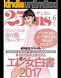 25ans (ヴァンサンカン) 2017年 06月号 [雑誌]