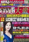 週刊大衆 2017年8月7日号[雑誌]