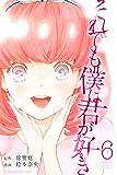 それでも僕は君が好き(6) (週刊少年マガジンコミックス)