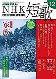 NHK短歌 2018年 12 月号 [雑誌]