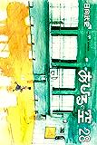 あひるの空(28)