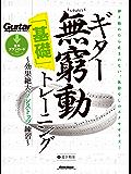 ギター無窮動(むきゅうどう)「基礎」トレーニング 効果絶大のノンストップ練習