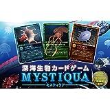 深海生物カードゲーム ミスティクア