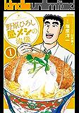野原ひろし 昼メシの流儀 : 1 (アクションコミックス)