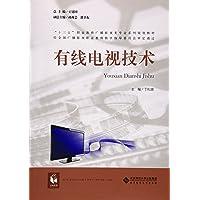 有线电视技术(十三五职业教育广播影视类专业系列规划教材)