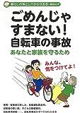 ごめんじゃすまない! 自転車の事故 (GEIBUN MOOKS 暮らしの落とし穴から守る本)