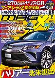 ニューモデルマガジンX 2020年 01月号 [雑誌]