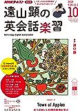 NHKラジオ 遠山顕の英会話楽習 2019年 10月号 [雑誌] (NHKテキスト)