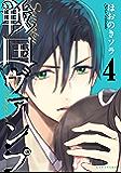 戦国ヴァンプ(4) (ARIAコミックス)