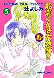 能瀬くんは大迷惑!! Jr編(5) (Charaコミックス)