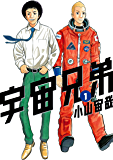 宇宙兄弟(1) (モーニングコミックス)
