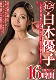 丸ごと! 白木優子16時間 マドンナ [DVD]