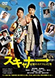 スキャナー 記憶のカケラをよむ男 [DVD]