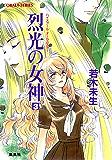 ハイスクール・オーラバスター 烈光の女神3 (集英社コバルト文庫)