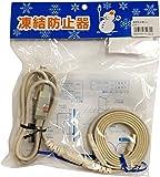 山清 凍結防止器EHR-1 1m