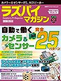 ラズパイマガジン 2018年4月号 日経BPパソコンベストムック