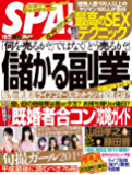 週刊SPA!(スパ)  2019年 1/15・22 合併号 [雑誌] 週刊SPA! (デジタル雑誌)