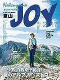 ワンダーフォーゲル 7月号 増刊 夏山JOY2017 [雑誌]