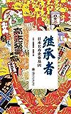 继承者:日本长寿企业基因(日本长寿企业之父,解密长寿企业经营法宝!)
