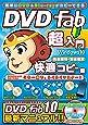 簡単にDVD&Blu-rayがコピーできるDVDFab超入門 (メディアックスMOOK)