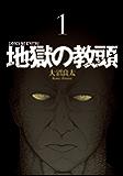 地獄の教頭 1巻 (デジタル版ヤングガンガンコミックス)