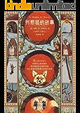 读客经典文库:列那狐的故事(迷住莎士比亚、歌德、尼采的狐狸!)