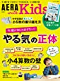 AERA with Kids (アエラ ウィズ キッズ) 2019年 秋号 [雑誌]