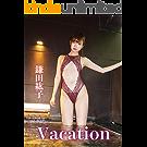 鎌田紘子 Vacation vol.1 (Relibooks)