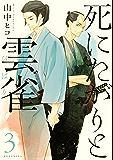 死にたがりと雲雀(3) (ARIAコミックス)