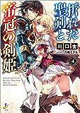 折れた聖剣と帝冠の剣姫: 4 (一迅社文庫)