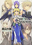 クロノクルセイド 8 (ヤングキングコミックス)