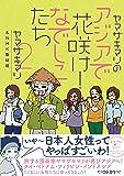 ヤマザキマリのアジアで花咲け! なでしこたち2 (MF comic essay)
