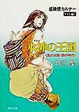 巡検使カルナー デトル編I 水神の王国 〈風の大陸・銀の時代〉 (角川文庫)