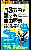月3万円で誰でも自由起業 安定収入 時間自由 ストレスフリー ネットいらない: 充実ライフプランナーが実体験で教える新時代の最強ワークスタイル