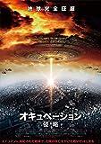 オキュペーション -侵略- [DVD]