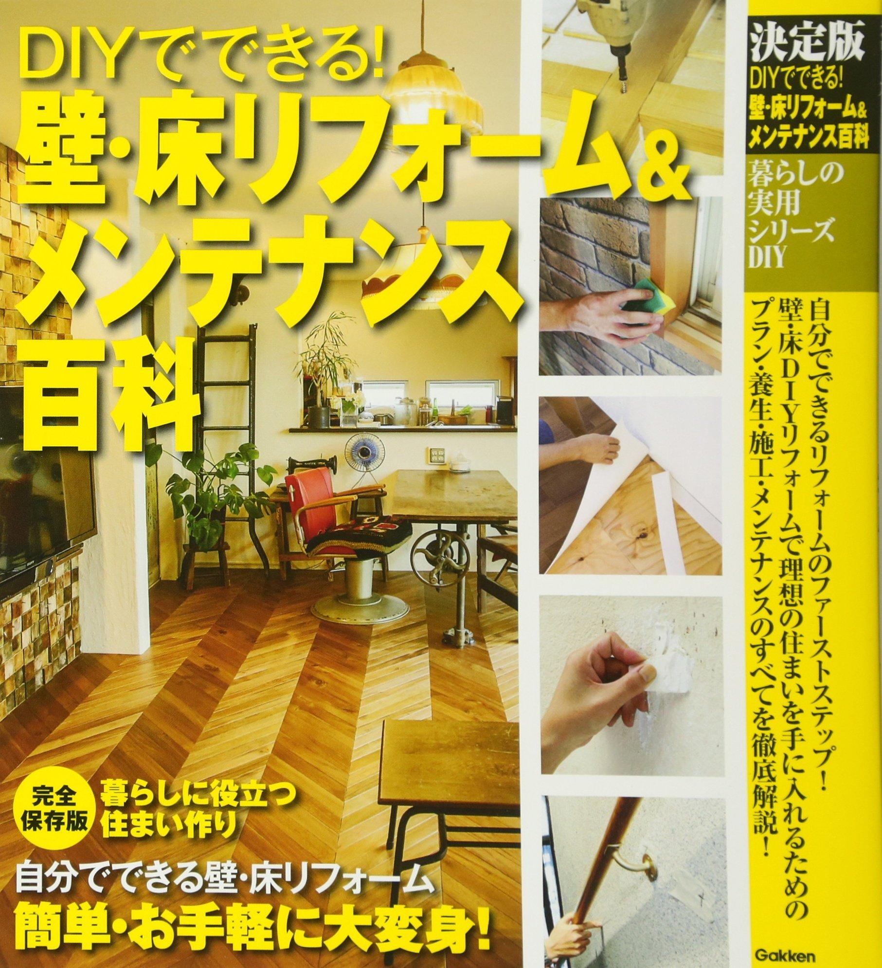 DIY 雑誌