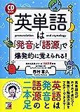CD BOOK 英単語は「発音」と「語源」で爆発的に覚えられる! (アスカカルチャー)
