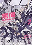 黒猫クインキャット (2) (角川コミックス・エース)