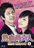 [DVD]熱血商売人DVD-BOX2