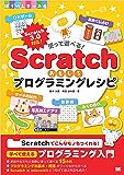 使って遊べる!Scratchおもしろプログラミングレシピ