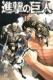 製品画像: Amazon: 進撃の巨人(19) (週刊少年マガジンコミックス) [Kindle版]: 諫山創